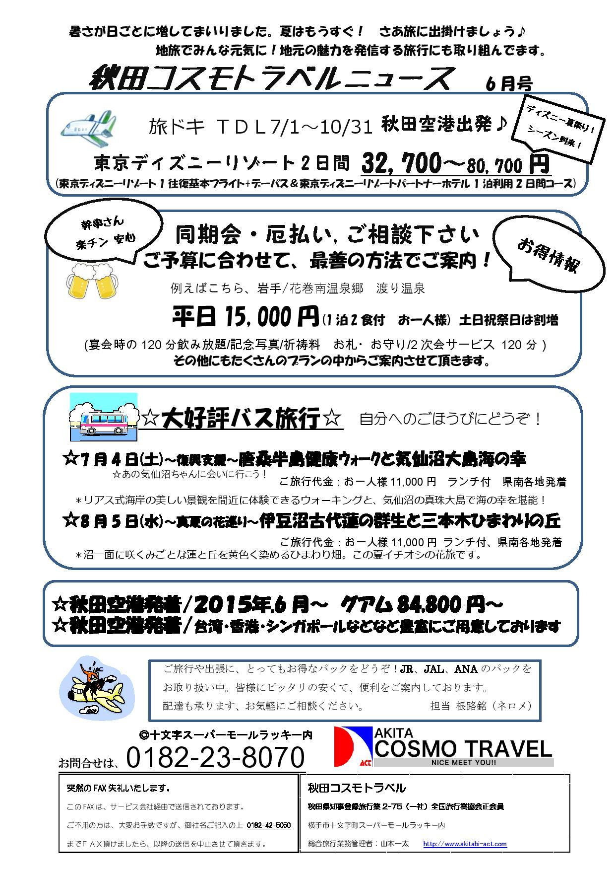 秋田コスモトラベルニュース6月号