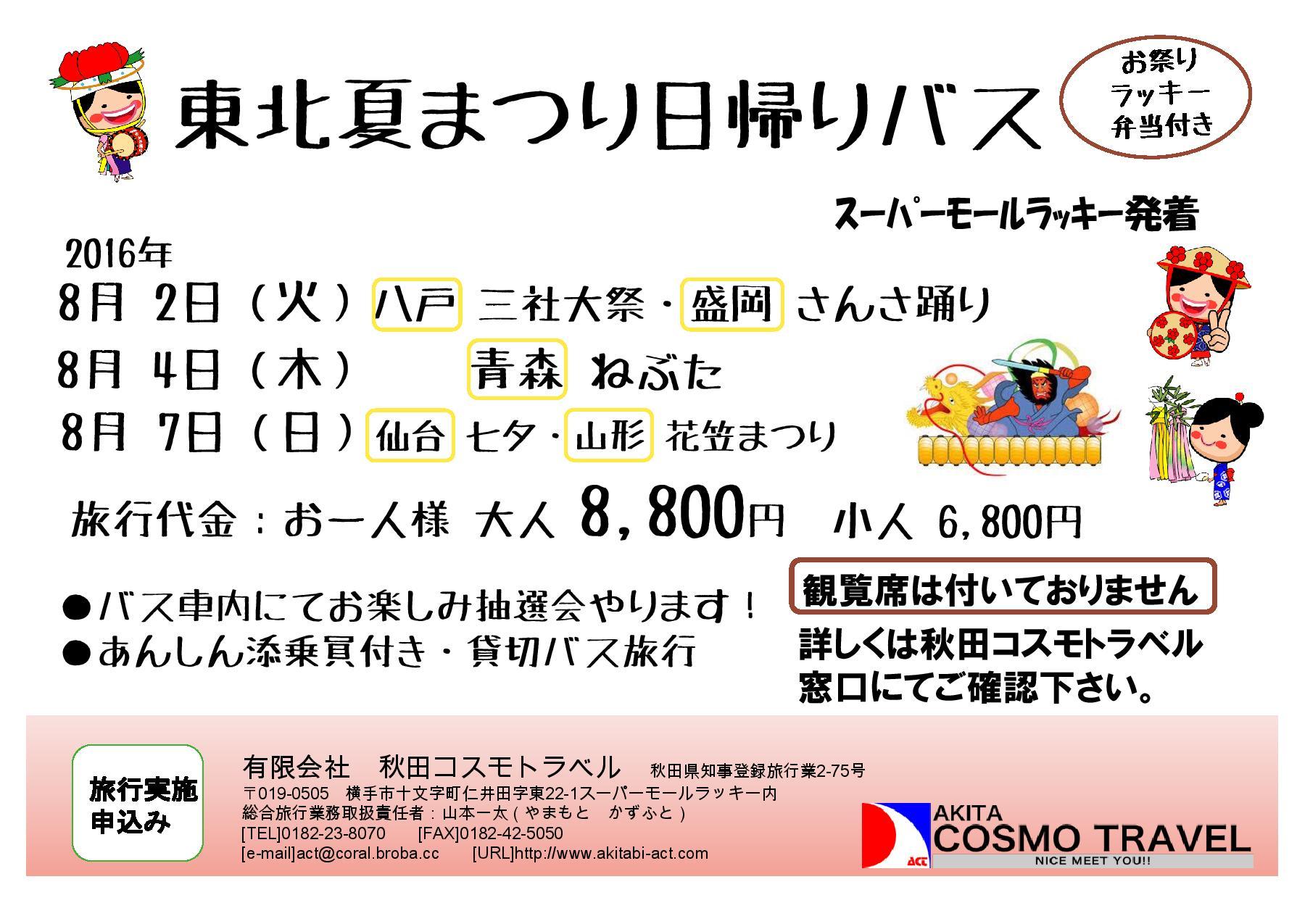 2016東北夏祭り(チラシ)改