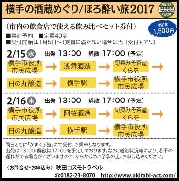 ■「米どころ秋田・横手の酒蔵めぐり」専用受付フォームのイメージ