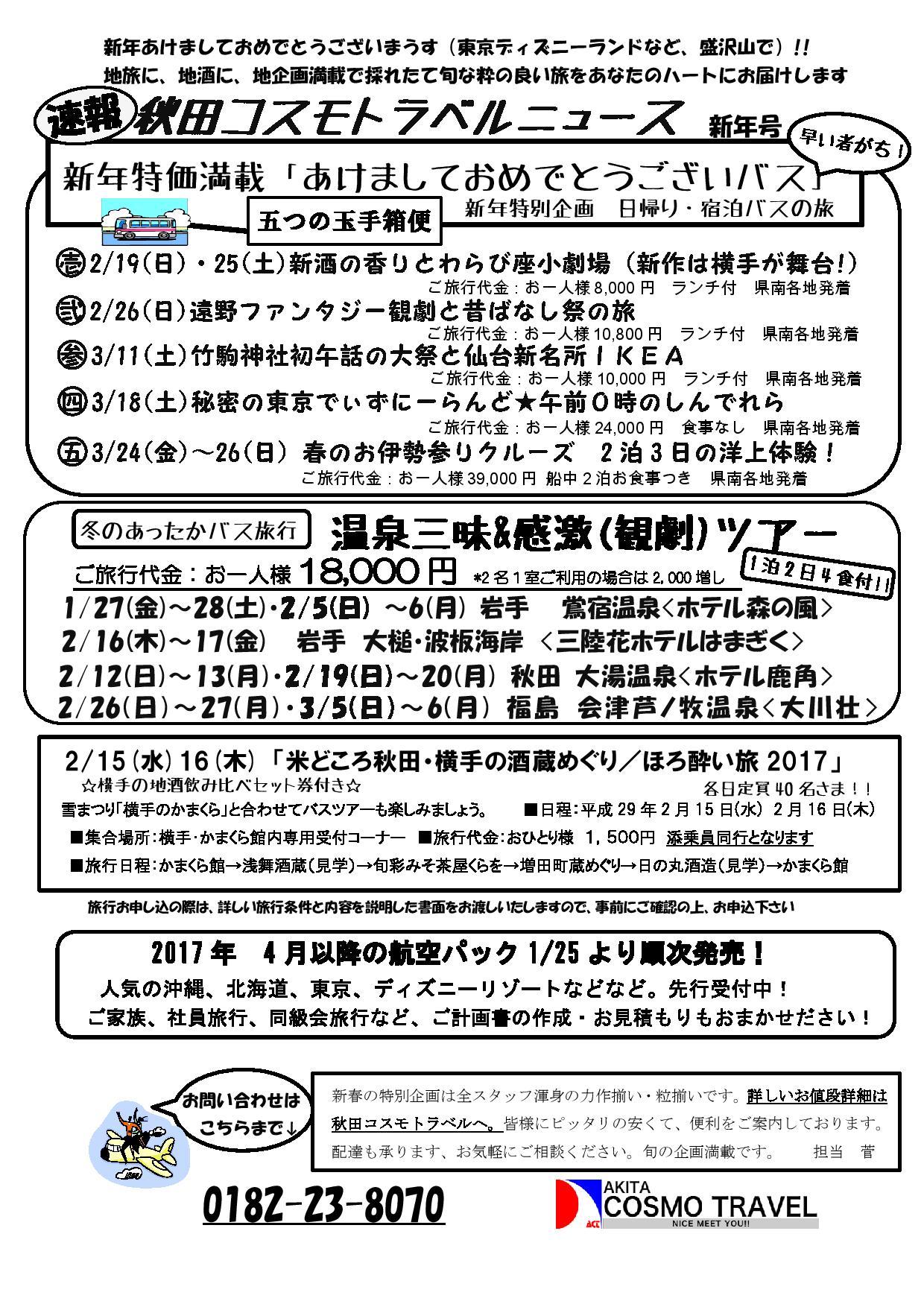 ☆ コスモトラベルニュースのイメージ
