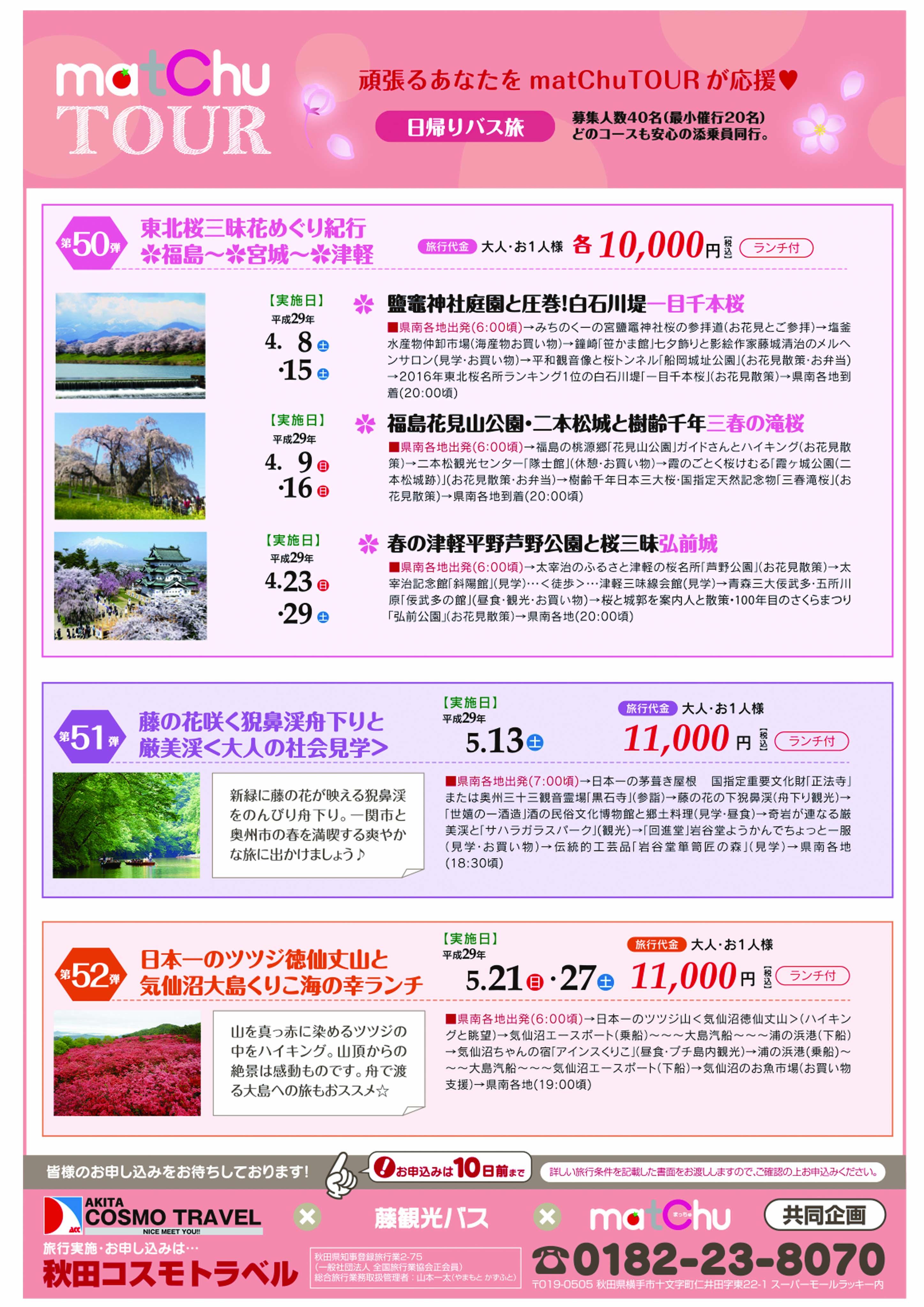 ☆ matChu tourのイメージ